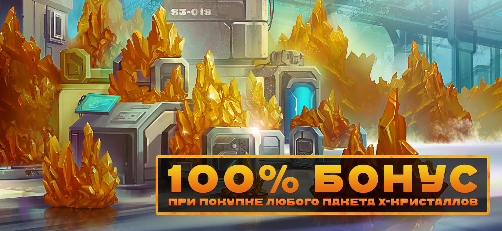 100-bonus-X-crystals-RU.jpg